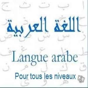 https://www.superprof.fr/images/annonces/professeur-home-cours-arabe-litteraire-et-ou-marocain.jpg
